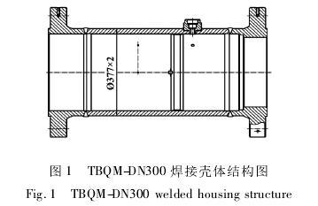 高压气体涡轮流量计焊接壳体结构图